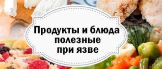 продукты и блюда полезные при язве