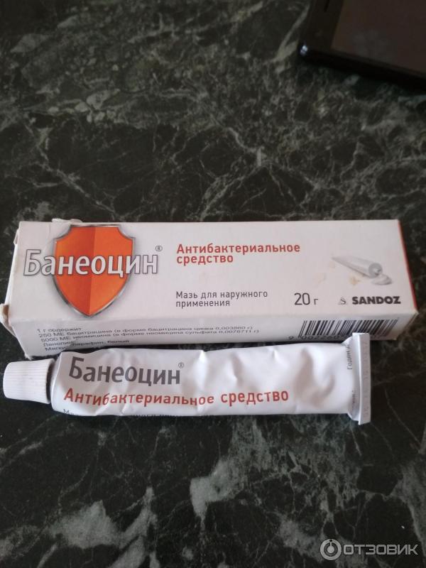 Банеоцин