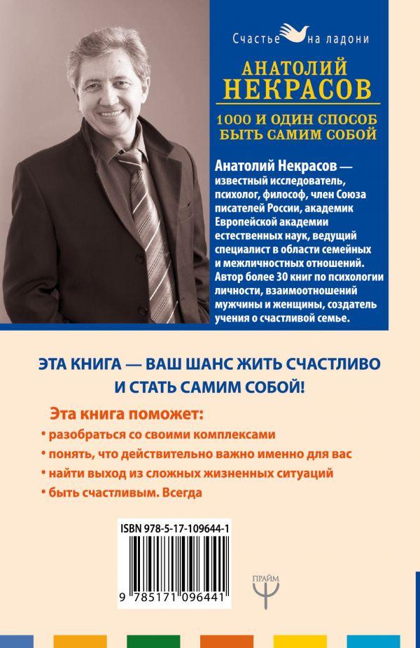 Анатолий Некрасов о происхождении болезни