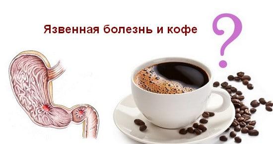 язвенная болезнь и кофе