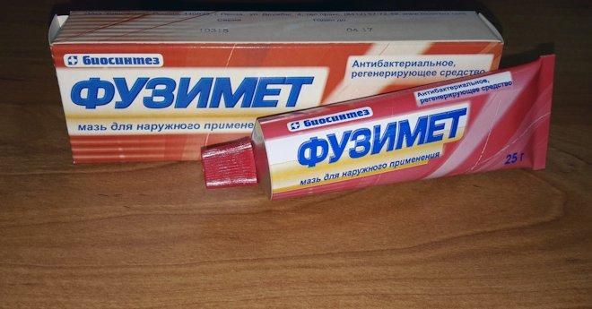 Фузимет